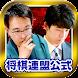 将棋アプリ ライブでプロ対局が観られる 将棋連盟ライブ中継6ヶ月買い切り版 入門・初心者でも安心 Android