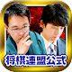 Shogi Live 2018 July-December (game)