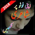 Write Urdu Poetry on Photo icon