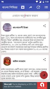 WikiPedia Bangla (উইকিপিডিয়া বাংলা) - náhled