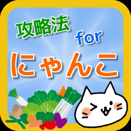 攻略法 for ほしの島のにゃんこ 娛樂 App LOGO-APP開箱王