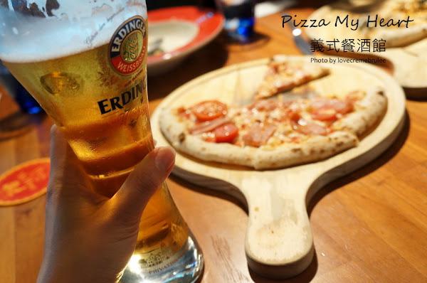 吃披薩喝生啤酒~左營台鐵的義式餐酒館 Pizza My Heart 真是深得我心。