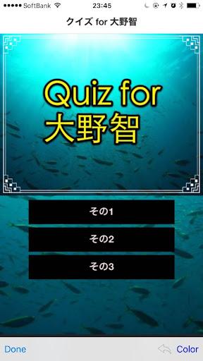 クイズ for 大野智
