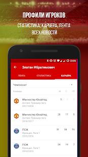 Манчестер Юнайтед+ Sports.ru - náhled
