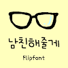 Aa남친해줄게™ 한국어 Flipfont 대표 아이콘 :: 게볼루션