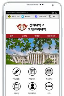 경희대학교 호텔관광대학 - náhled