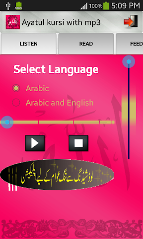 android Ayatul Kursi with mp3 Screenshot 2