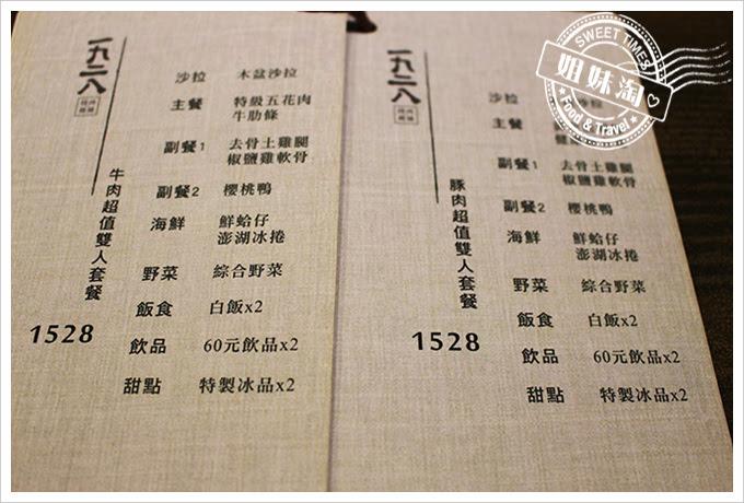 1928菜單7