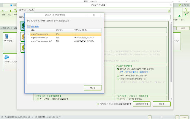 AssetView Web filter extension