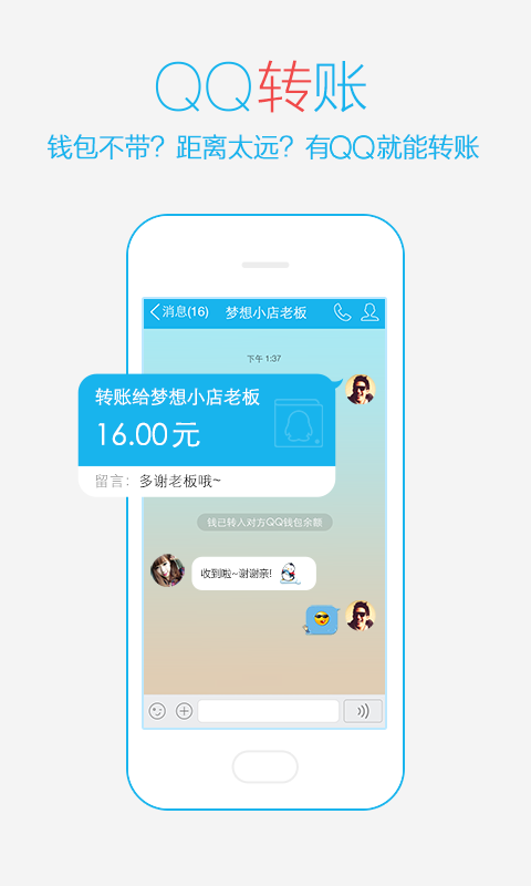 QQ - screenshot
