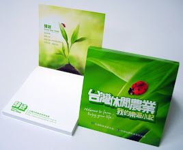 Photo: 行政院農業委員會 9.5x9.5 cm平裝便利貼