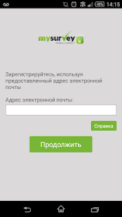 MySurvey Mobile Connect- screenshot thumbnail