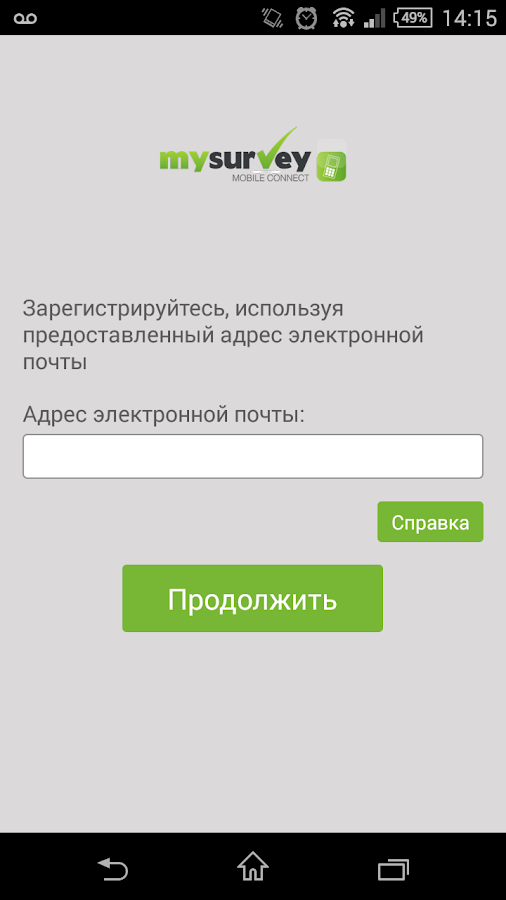 MySurvey Mobile Connect- screenshot