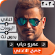 اغاني عمرو دياب مع وبدون نت for PC-Windows 7,8,10 and Mac