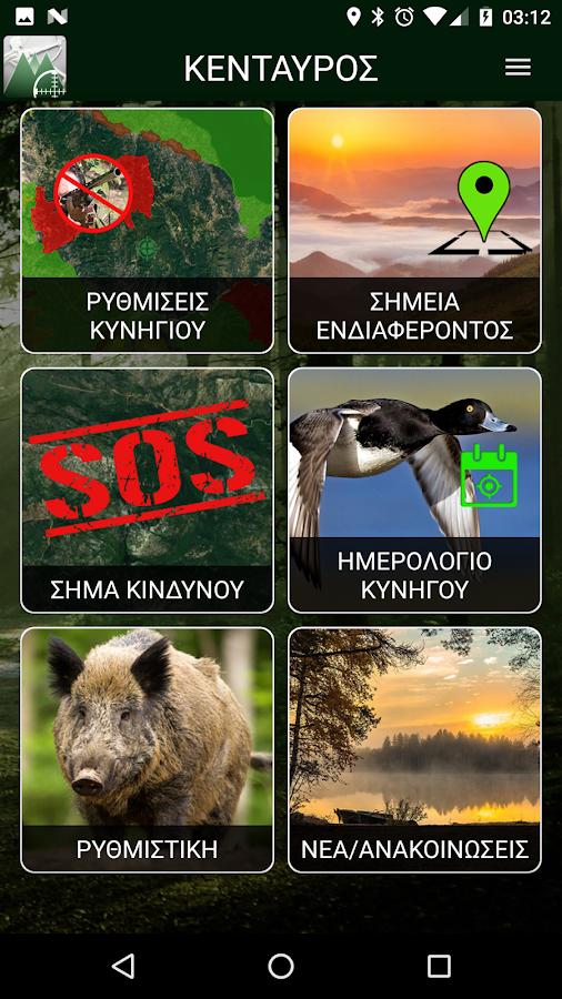 Κένταυρος - στιγμιότυπο οθόνης