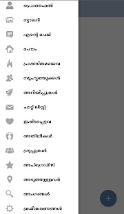 Keralagang- screenshot thumbnail