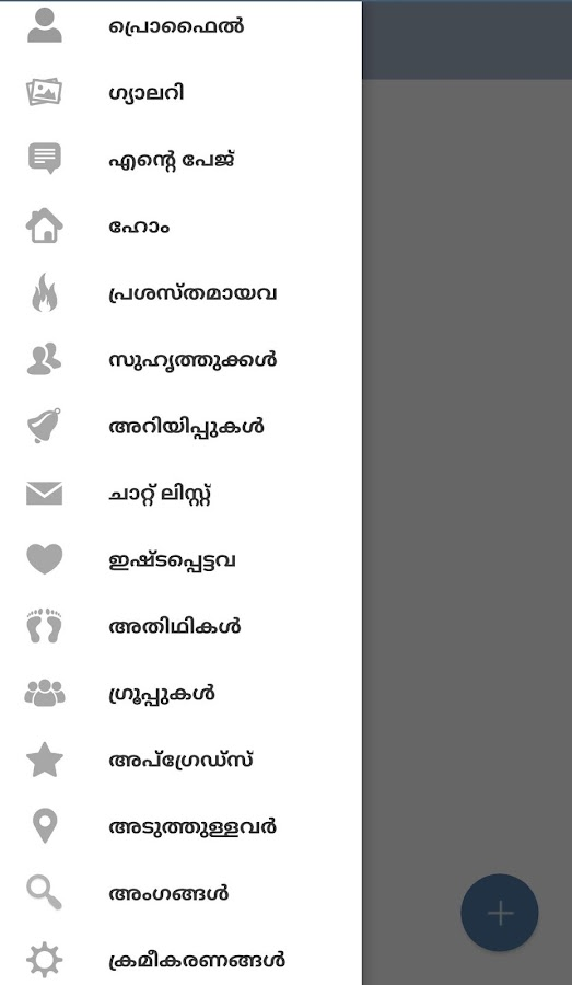 Keralagang- screenshot