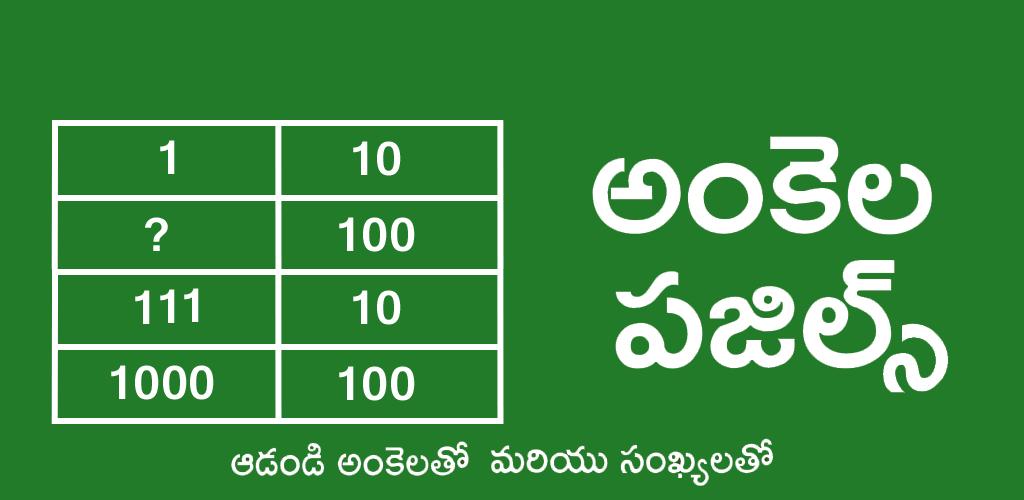 Download Ankela Puzzles Telugu Latest Version | ApkCC com