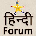 Download Tinkutara: Hindi Forum APK