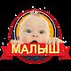 Download Новорожденный малыш Уход Развитие до года For PC Windows and Mac