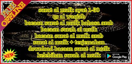 Descargar Surah Al Mulk dan Terjemahan para PC gratis