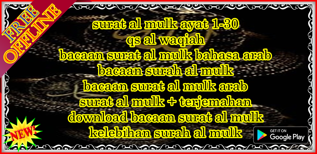 Download Surah Al Mulk Dan Terjemahan Apk Latest Version For