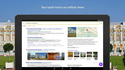 Yandex screenshot 10