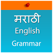 Learn English Grammar- Marathi