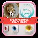 創造的なペーパークラフトのアイデア