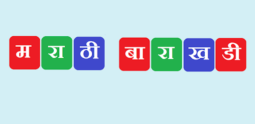 Marathi Alphabets on Windows PC Download Free - 1 0 - com alphabets