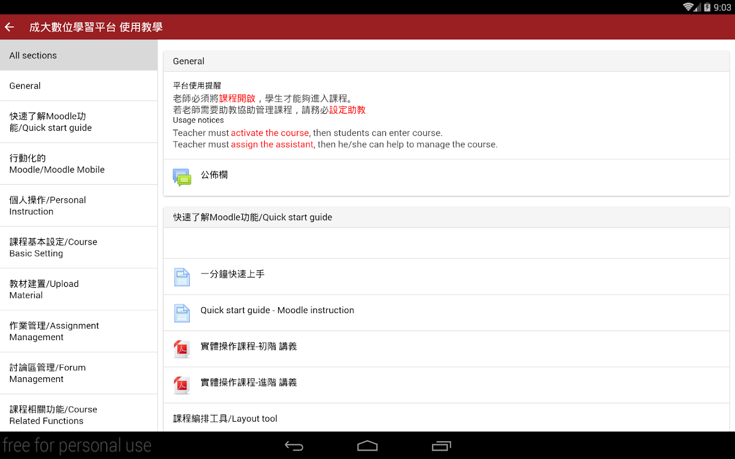 Moodle Mobile for NCKU - 螢幕擷取畫面