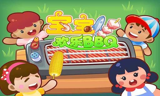 宝宝欢乐BBQ - 熊大叔儿童教育游戏