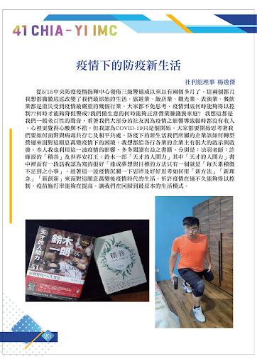 2021年7月嘉義IMC社刊