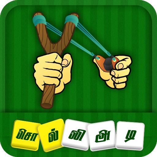 சொல்லிஅடி - தமிழோடு விளையாடு - Play with Tamil