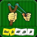 சொல்லிஅடி - தமிழோடு விளையாடு - Play with Tamil icon