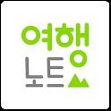 여행노트 icon