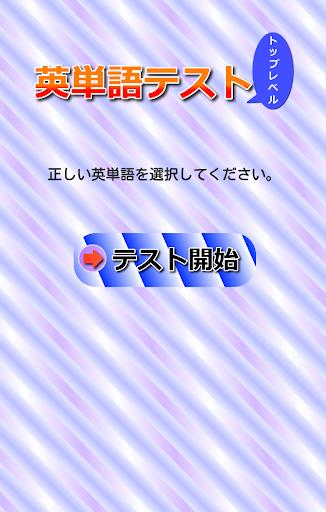 英単語テスト【トップレベル】