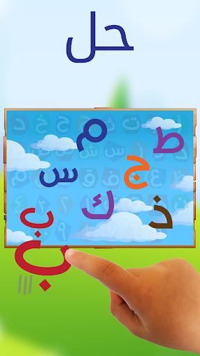 Arabic Learning For Kids 6.3.3326 screenshots 4