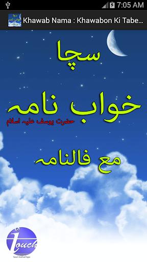 Khawab Nama:Khabo Ki Tabeer/Meaning Of Dreams Urdu - Apps on