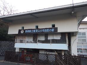 静岡県観音山少年自然の家