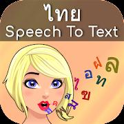 Thai Speech to Text