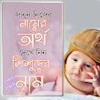 শিশুর সুন্দর সুন্দর নাম ও তার অর্থ-Children Name icon