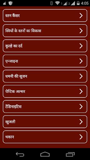Acupressure Tips In Hindi