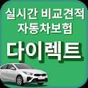 자동차보험료 비교견적 다이렉트자동차보험 순위 추천 앱 icon