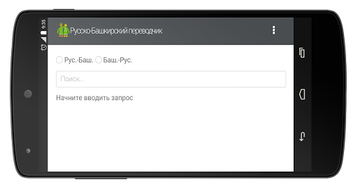 【免費書籍App】Русско-Башкирский переводчик-APP點子