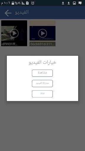 video Downloader for Facebook 1.0 screenshots 5