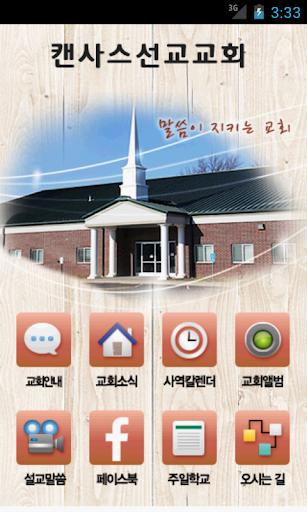 캔사스선교교회