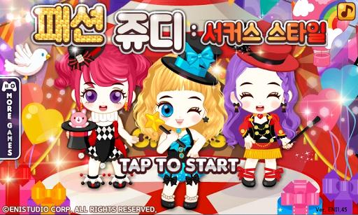 패션쥬디: 서커스 스타일 - 옷입히기 게임