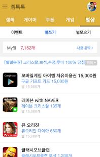 겜톡톡 - No.1 모바일 게임 SNS- screenshot thumbnail
