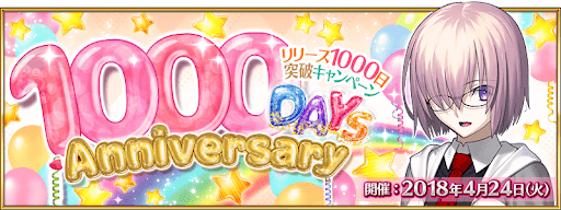 1000日キャンペーン